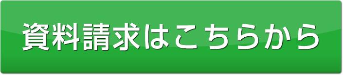 1st_siryo_btn.jpg