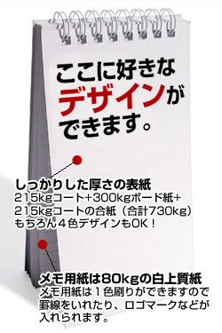 リング手帳・メモ帳写真
